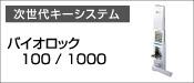 バイオロック 100 / 1000